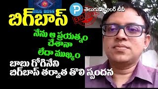 Watch: Babu Gogineni First Reaction before Media after Big..