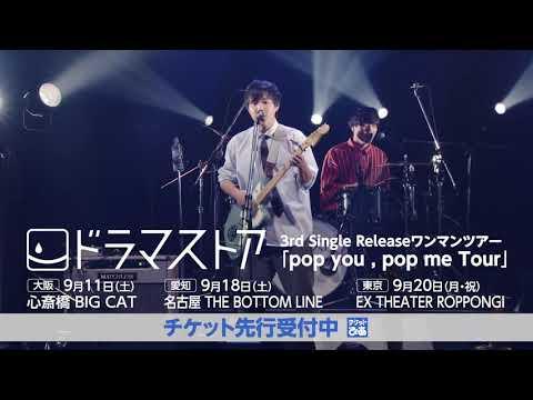 3rd Single Releaseワンマンツアー『pop you , pop me Tour』東京、名古屋、大阪公演のプレリザーブ受付中!
