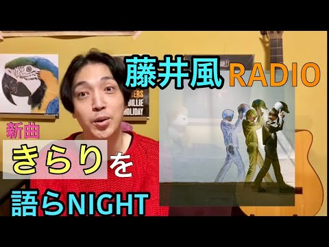 【藤井風ラジオ】vol.7 新曲「きらり」を語らNIGHT!