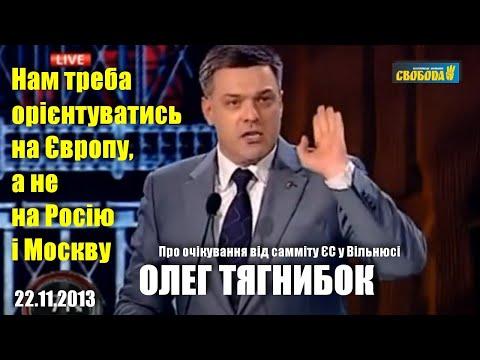 Олег Тягнибок у програмі
