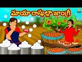 మాయా రాస్గుల్లా జాంగ్రీ | Telugu Stories | Telugu Kathalu | Stories in Telugu | Moral Stories