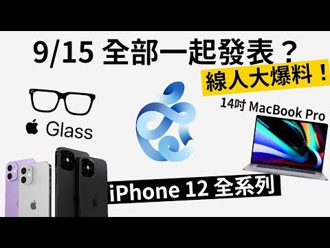 線人大爆料!iPhone 12, MacBook Pro 14 吋, Apple Glasses 全部下星期發表?