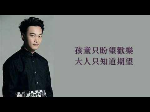 Eason Chan 陳奕迅 - Shall We Talk (非Live)
