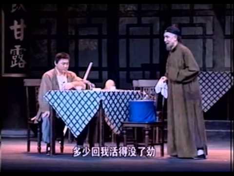 Qu ju Opera  北京曲剧团演出 《茶馆》