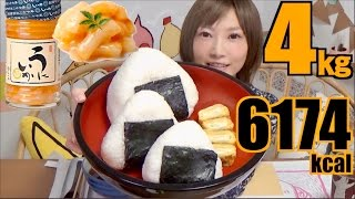 【MUKBANG】 Huge Rice Balls Filled with Meat Fish, 9 Bowls + Miso soup, 4kg, 6174kcal | Yuka [Oogui]