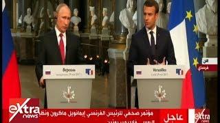 """الآن   شاهد.. مؤتمر صحفي للرئيس الفرنسي """"ماكرونquot ونظيره الروسي ..."""