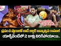 Body Builder Rahul Mother Heart Touching Emotional Words || SumanTV Gold