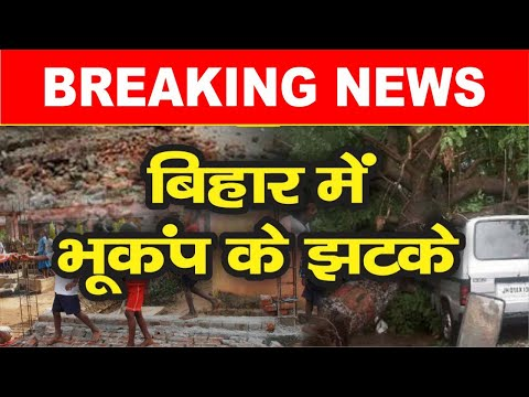Bihar में Earthquake के जबरदस्त झटके, घरों से बाहर निकले लोग, Patna, Seemanchal में तगड़ा असर