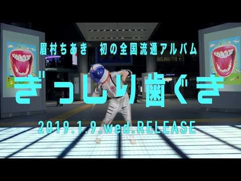 眉村ちあき New Album「ぎっしり歯ぐき」Trailer(「東京留守番電話ップ」ver.)