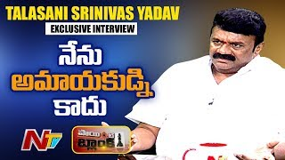 Talasani Srinivas Interview- Point Blank..