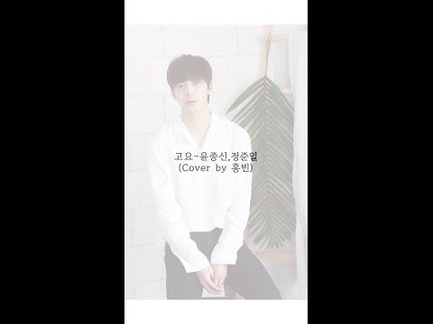 홍빈(HONGBIN) - 고요 (GOYO) By 윤종신, 정준일 (Cover)