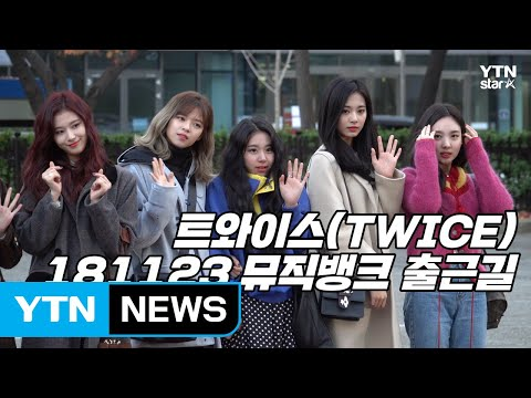 [Y영상] 트와이스, '추운 날씨에도 완벽 미모' (뮤직뱅크 출근길) / YTN