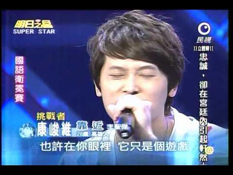 明日之星 20110611 康峻維,靠近「李聖傑」