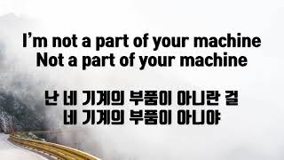 Imagine Dragons - Machine (한글 가사 해석)