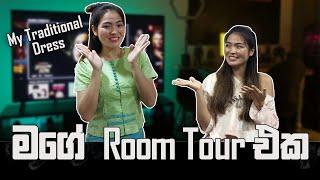 මගේ Room Tour එක | Binkly Vlogs