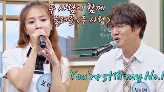 [선공개] (깜짝 컬래버💚) 🎤보아(BoA) '두 사람'♬ + 성시경(Sung Si-kyung) 'No.1'♩, 'Only One'♪아는 형님(Knowing bros) 240회