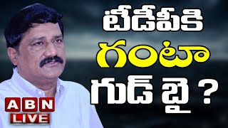 Ganta Srinivasa Rao likely to join in YSRCP..