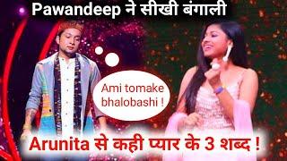 Indian Idol Season 12 Contestant Pawandeep ने सीखी बंगाली, Arunita से कही प्यार के 3 शब्द !