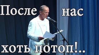 Михаил Задорнов После нас хоть потоп