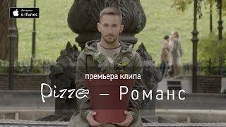 Пицца – Романс