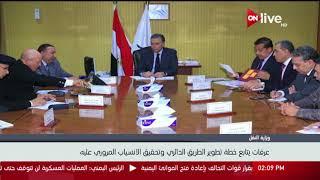 وزير النقل يتابع خطة تطوير الطريق الدائري وتحقيق الانسياب المروري ...