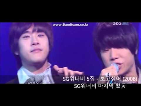 SG워너비 故 채동하 라이브 영상 (2002 ~ 2011)