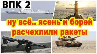 Новости новый пулемет танк Т 90МС подлодка Борей и Ясень зарплата моряка бтр для арктики авианосец