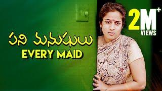 Pani Manushulu || Mahathalli