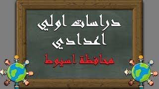 دراسات اولي اعدادي الترم الاول | حل امتحان محافظة اسيوط - ...