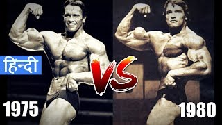 [HINDI] Most Controversial Olympia - 1980 Mr.OLYMPIA