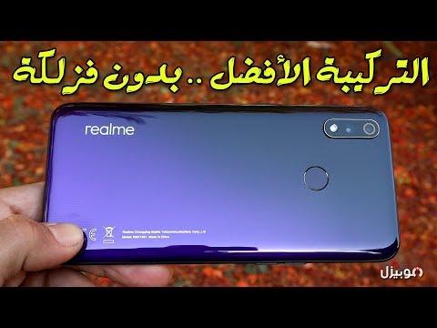 Realme 3 Pro Review | مين يعرف ينافسه ؟