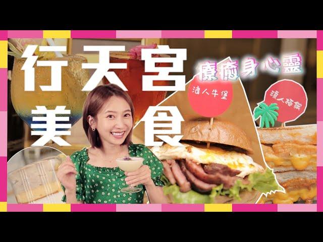【有影】牛排漢堡、綿密芋泥盒療癒身心靈 行天宮美食祭祭五臟廟