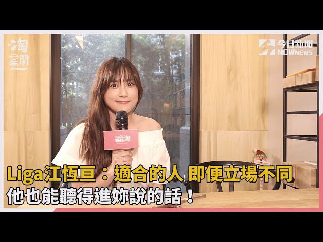 專訪/Liga江恆亘:我和江宏傑都很善良