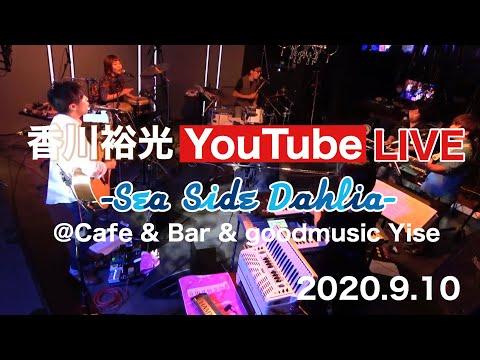 香川裕光YouTube LIVE-Sea Side Dahlia-@Cafe & gooodmusic Yise 2020.9.10