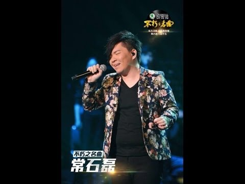 常石磊另类演绎强悍民歌《茉莉花》高清《不朽之名曲》Immortal Songs中国民歌专场