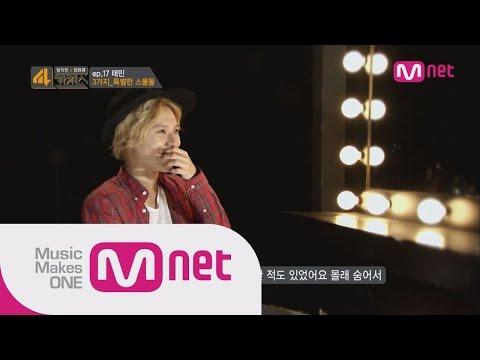 Mnet [4가지쇼] Ep.17 : 특별한 스물둘, 태민과 카이의 우리들이 행복한 시간