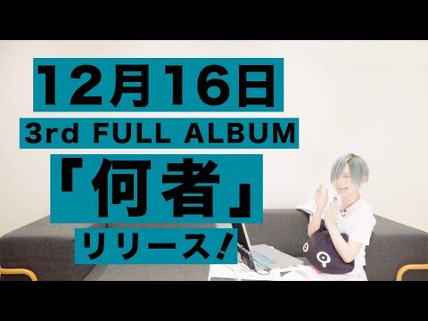 ポルカドットスティングレイ 3rd ALBUM「何者」ライブ直後の満身創痍解禁