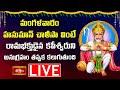 LIVE : మంగళవారం హనుమాన్ చాలీసా వింటే రామభక్తుడైన కపీశ్వరుని అనుగ్రహం తప్పక కలుగుతుంది   Bhakthi TV