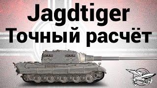 Jagdtiger - ЛБЗ ПТ6 Точный расчёт