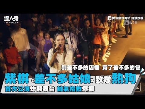 【中國新說唱2】紫棋《差不多姑娘》致敬熱狗 首次公演炸裂舞台帥氣指數爆棚