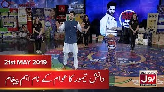 Danish Taimoor Special Message for his Viewers | Game Show Aisay Chalay Ga