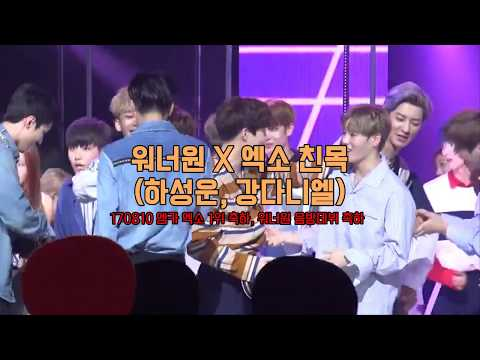 [워너원/엑소]워너원(Wanna One)X엑소(EXO) 엠카 친목