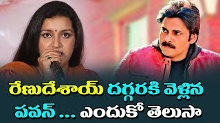 Pawan Kalyan Visits His Ex-Wife Renu Desai..