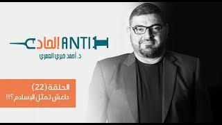 الحلقة 22 من ( anti إلحاد ) داعش...     -