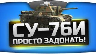 ПРОСТО ЗАДОНАТЬ! (Обзор СУ-76И)