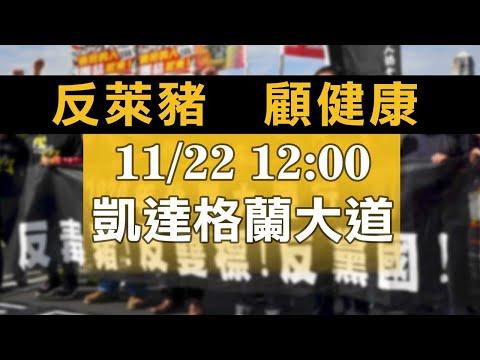 【#中天最新LIVE】秋鬥大遊行!反萊豬‧顧健康 1122走上街頭! 2020.11.22