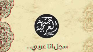 الجبهة العربية  انا عربي im arabi