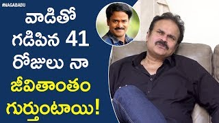 My Channel Naa Istham: Naga Babu Shares His Memories With ..