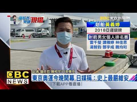 最新》東奧今開幕 羅旺哲、陳相宇在現場分析中華隊賽況 @東森新聞 CH51