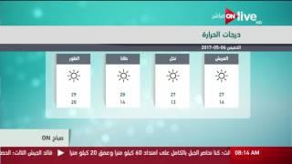 صباح ON: حالة الطقس اليوم في مصر 4 مايو 2017 وتوقعات درجات الحرارة ...